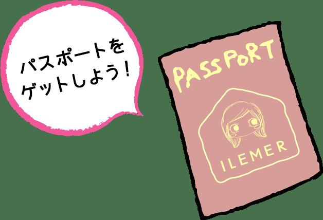 パスポートをゲットしよう!