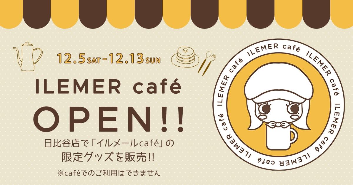 ILEMER cafe OPEN
